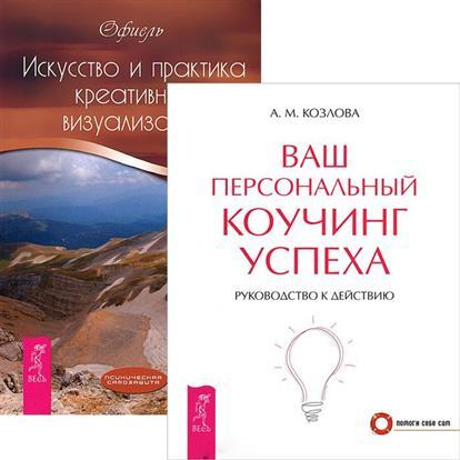 Ваш персональный коучинг успеха + Искусство и практика креативной визуализации (комплект из 2 книг) практика любви комплект из 6 книг