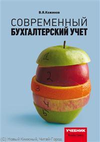 Современный бух. учет Кожинов