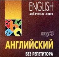 Оваденко О. Английский без репетитора (MP3) (Каро) оваденко о н английский без репетитора диск mp3