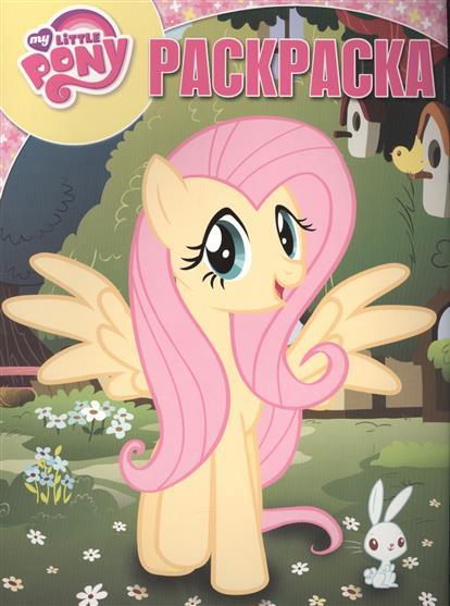 Раскраска Мой маленький пони