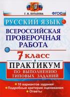 Всероссийская проверочная работа. Русский язык. 7 класс. Практикум по выполнению типовых заданий