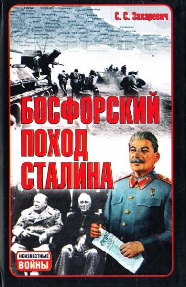 Босфорский поход Сталина или провал операции Гроза