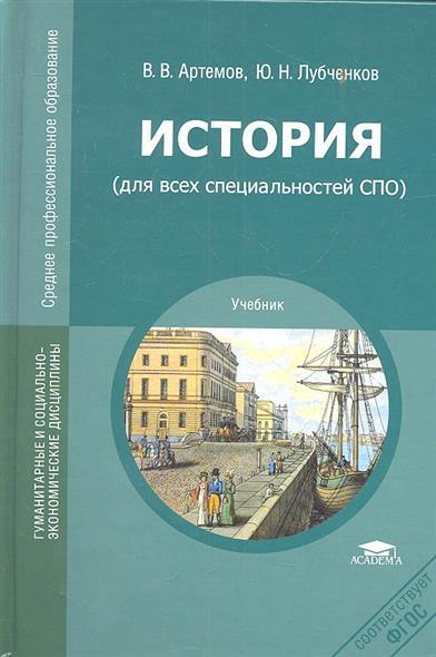 История (для всех специальностей СПО) Учебник