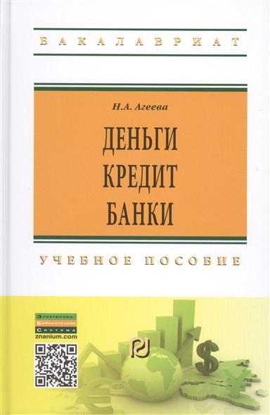Агеева Н. Деньги, кредит, банки. Учебное пособие