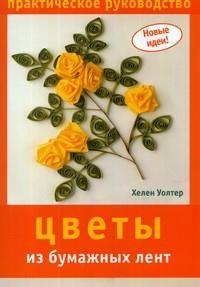 Цветы из бумажных лент Практ. рук-во