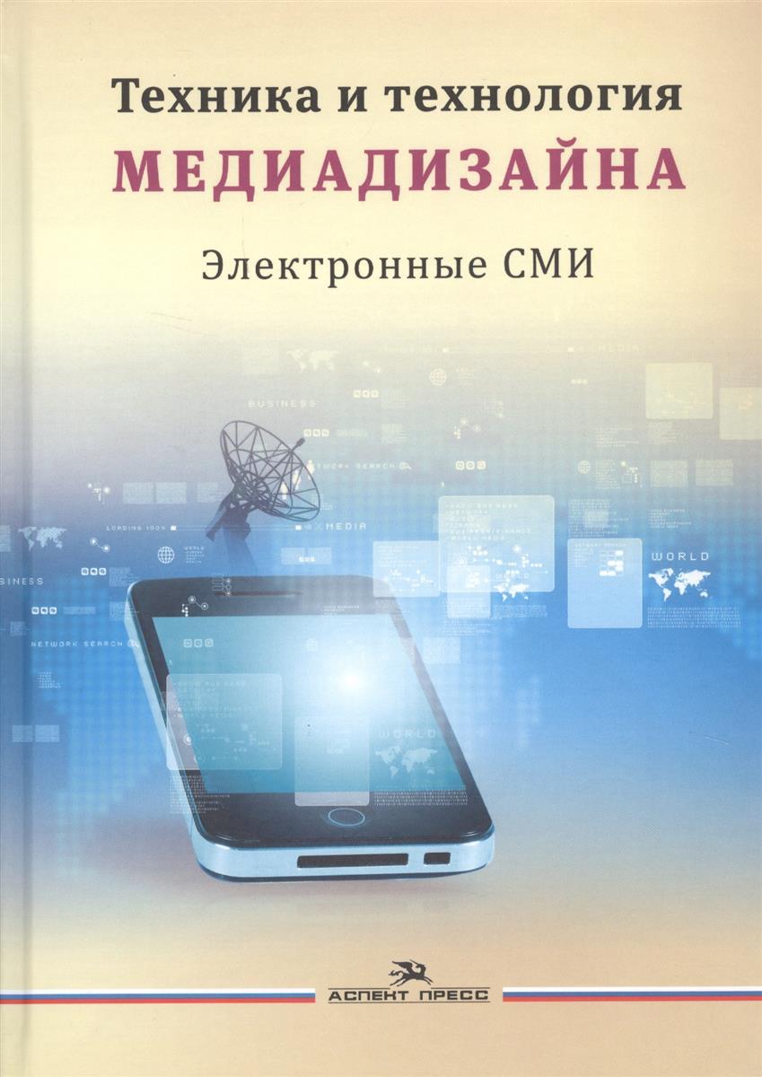 Техника и технология медиадизайна. В двух книгах. Книга 2. Электронные СМИ. Учебное пособие