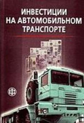 Инвестиции на авто. транспорте
