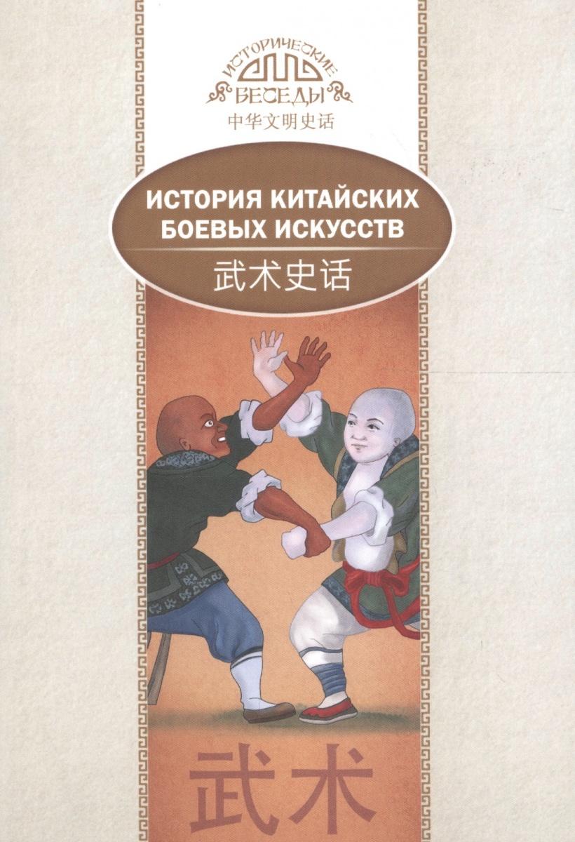 Чжуншэнь Ли, Сяохуэй Ли История китайских боевых искусств. На русском и китайском языках