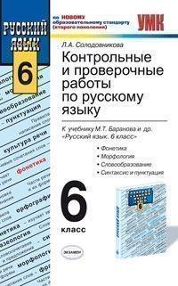 Контр. и провер. работы по рус. языку 6 кл