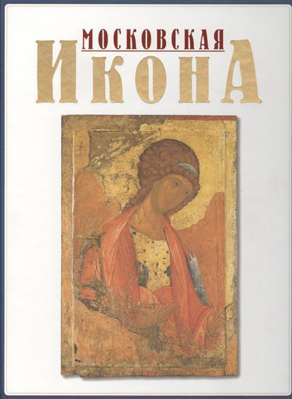 Смирнова Э. Московская икона XIV-XVII веков икона янтарная матрона московская кян 2 201