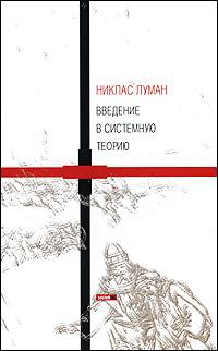 Луман Н. Введение в системную теорию а н кожин введение в теорию художественной речи
