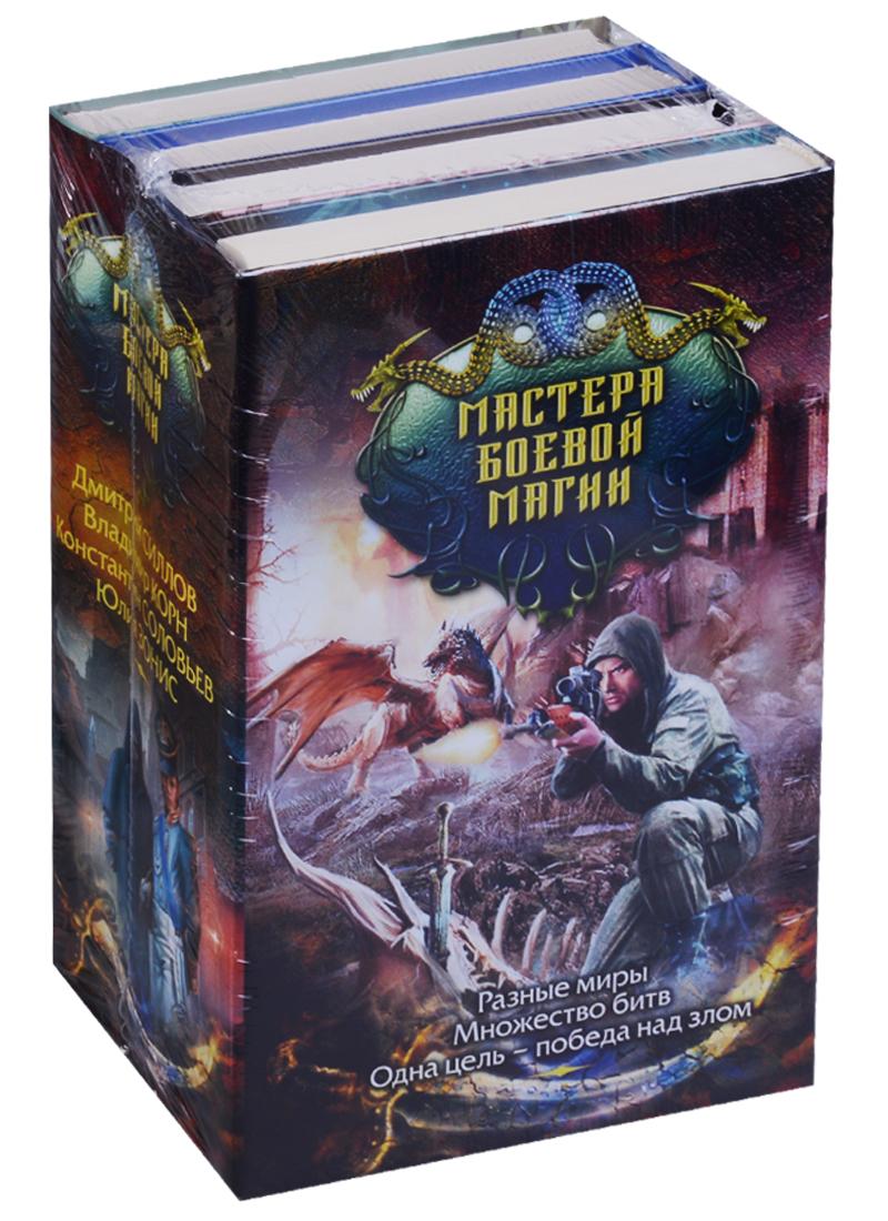 Силлов Д., Корн В., Соловьев К., Зонис Ю. Мастера боевой магии (комплект из 4 книг) боевой флот комплект из 6 книг