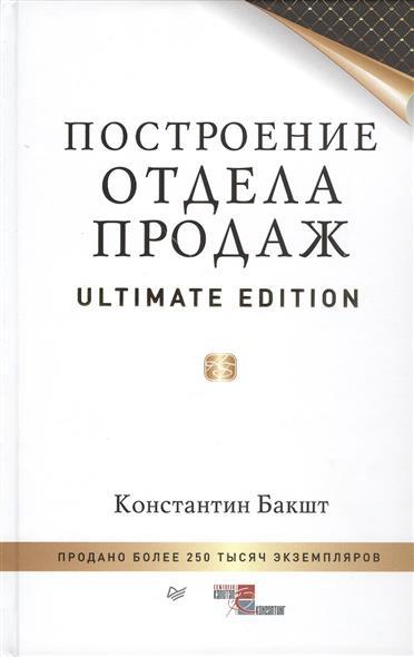 Построение отдела продаж Ultimate edition