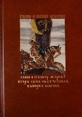 Слово о полку Игореве (комплект из 2 книг + CD)