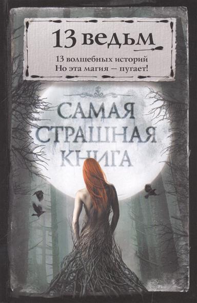 Книга 13 ведьм. Сборник рассказов