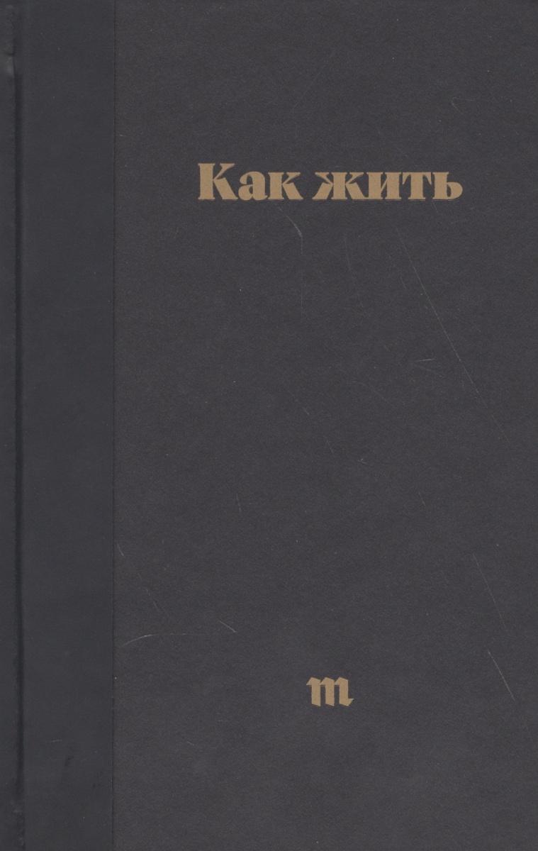 Борзенко А., Кузьменкова О. (ред.) Как жить. Лучшие карточки