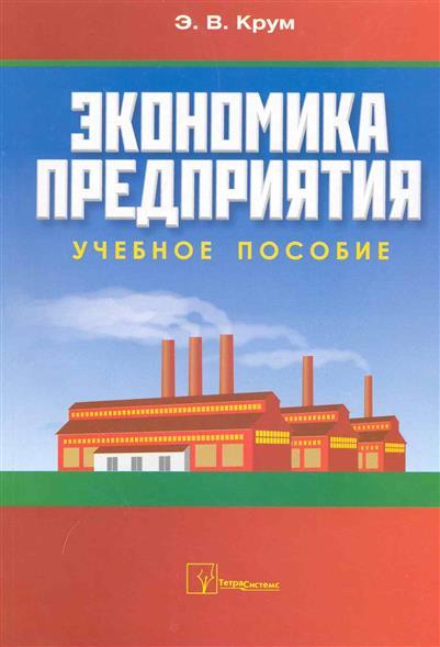 Экономика предприятия Учеб. пос.