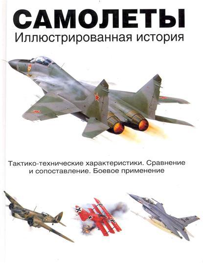 Самолеты Илл. история