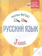 Русский язык. Тесты ФГОС. 3 класс