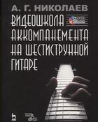 Видеошкола аккомпанемента на шестиструнной гитаре (+DVD)