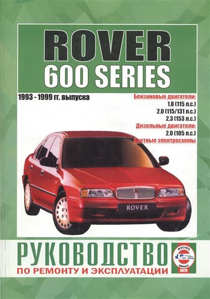 Гусь С. (сост.) Rover 600-й серии. 1993-1999 гг. выпуска. Руководство по ремонту и эксплуатации. Бензиновые и дизельные двигатели гусь с сост opel sintra руководство по ремонту и эксплуатации бензиновые двигатели дизельные двигатели 1996 1999 гг выпуска