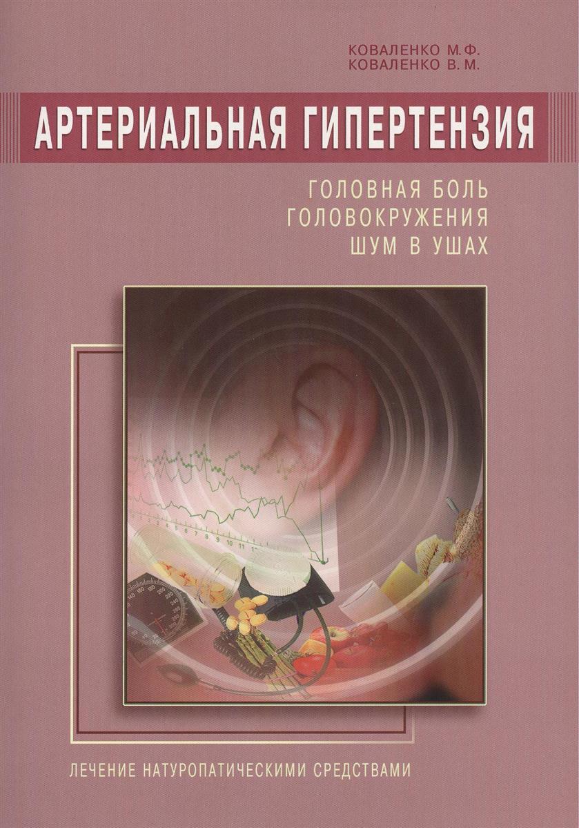 Артериальная гипертензия: головная боль, головокружения, шум в ушах. Лечение натуропатическими средствами