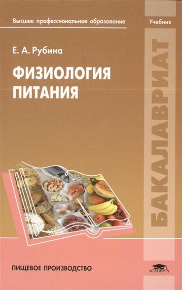 Рубина Е. Физиология питания. Учебник