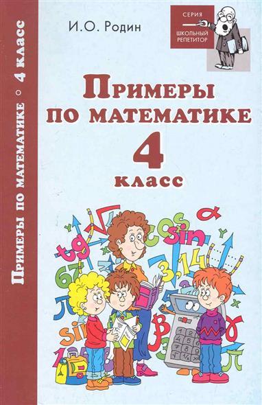 Примеры по математике 4 кл
