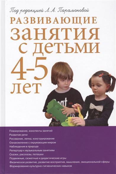 Развивающие занятия с детьми 4-5 лет. Издание 2-е, исправленное
