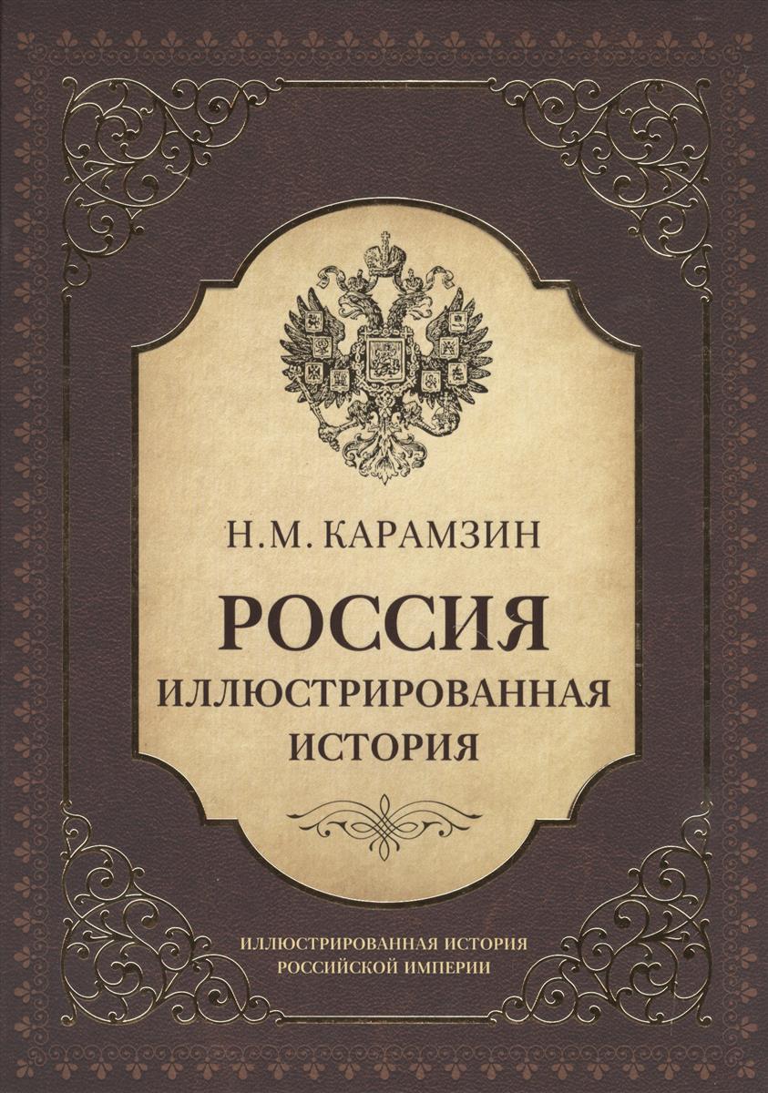 Карамзин Н. Россия. Иллюстрированная история cпальный мешок normal тамань xxl