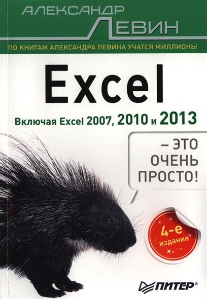Excel - это очень просто! Включая Excel 2007, 2010 и 2013. 4-е издание