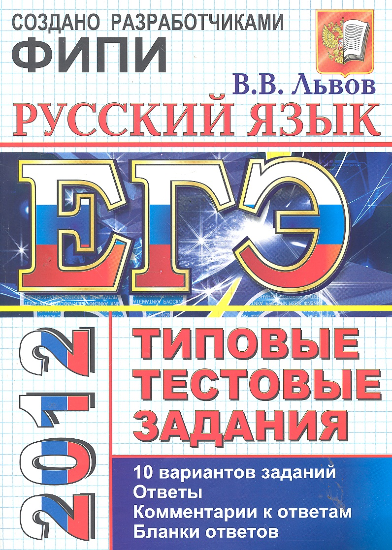 ЕГЭ 2012 Русский язык Типовые тест. задания