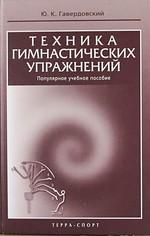 Гавердовский Ю. Техника гимнастических упражнений