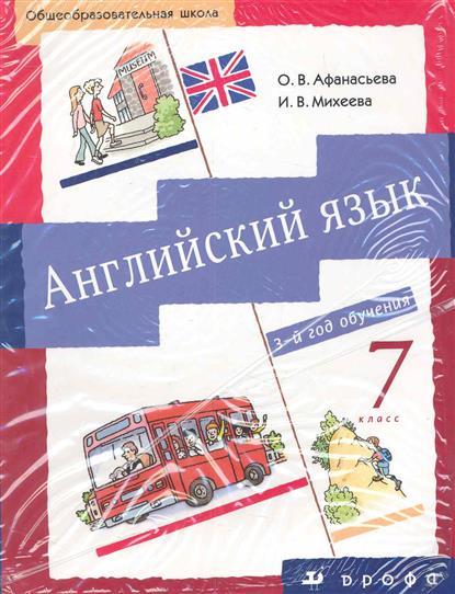 Афанасьева О. Английский язык 7 кл афанасьева о новый курс англ языка 7 кл раб тетр 2