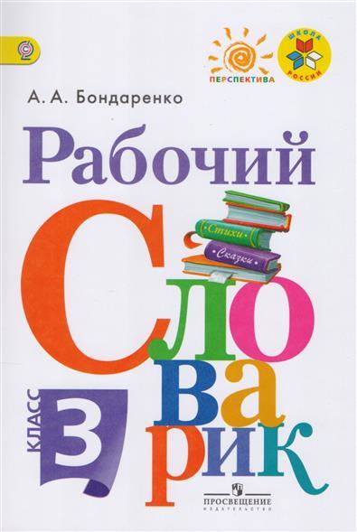Бондаренко А.: Рабочий словарик. 3 класс. Учебное пособие для общеобразовательных организаций