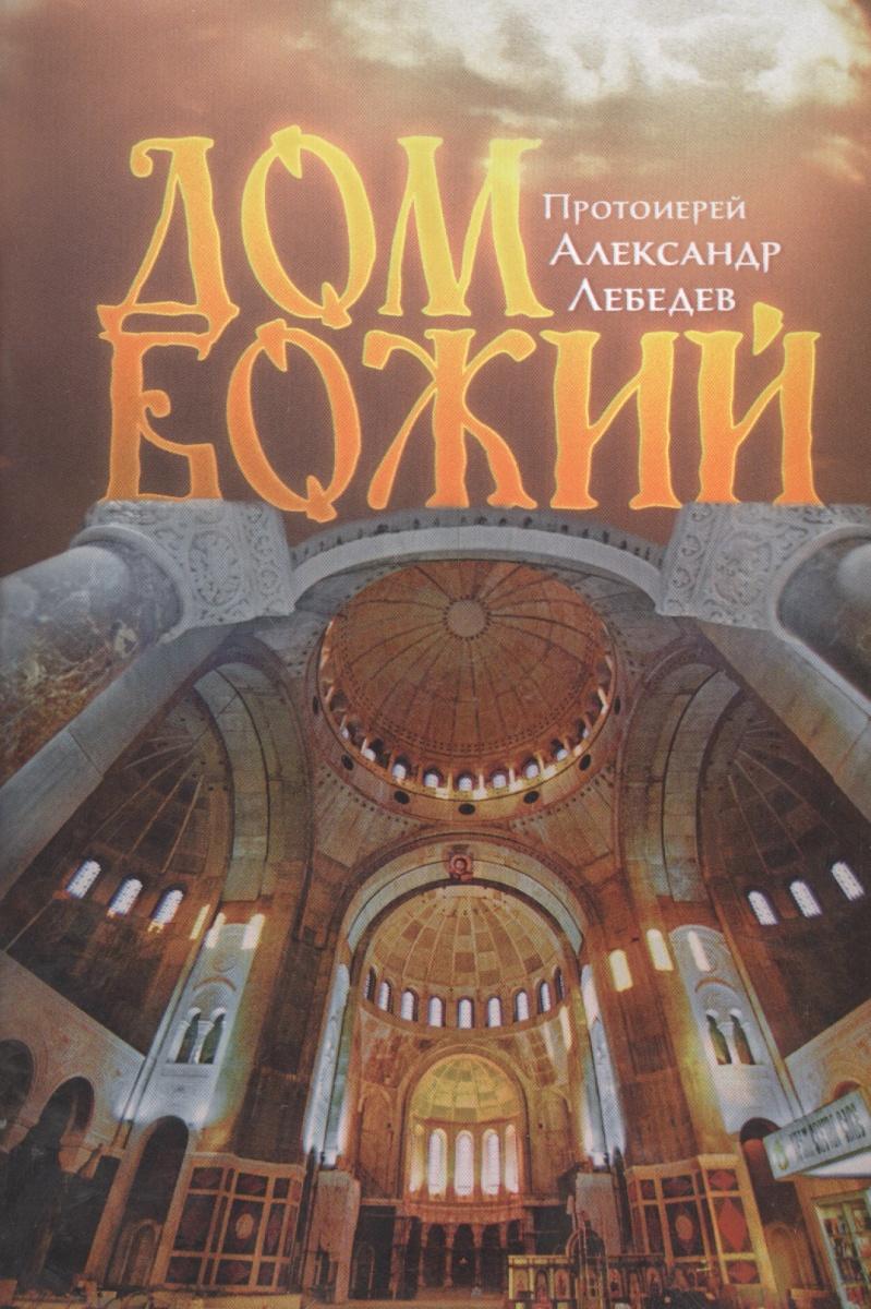 Лебедев А. Дом Божий. 4-е издание