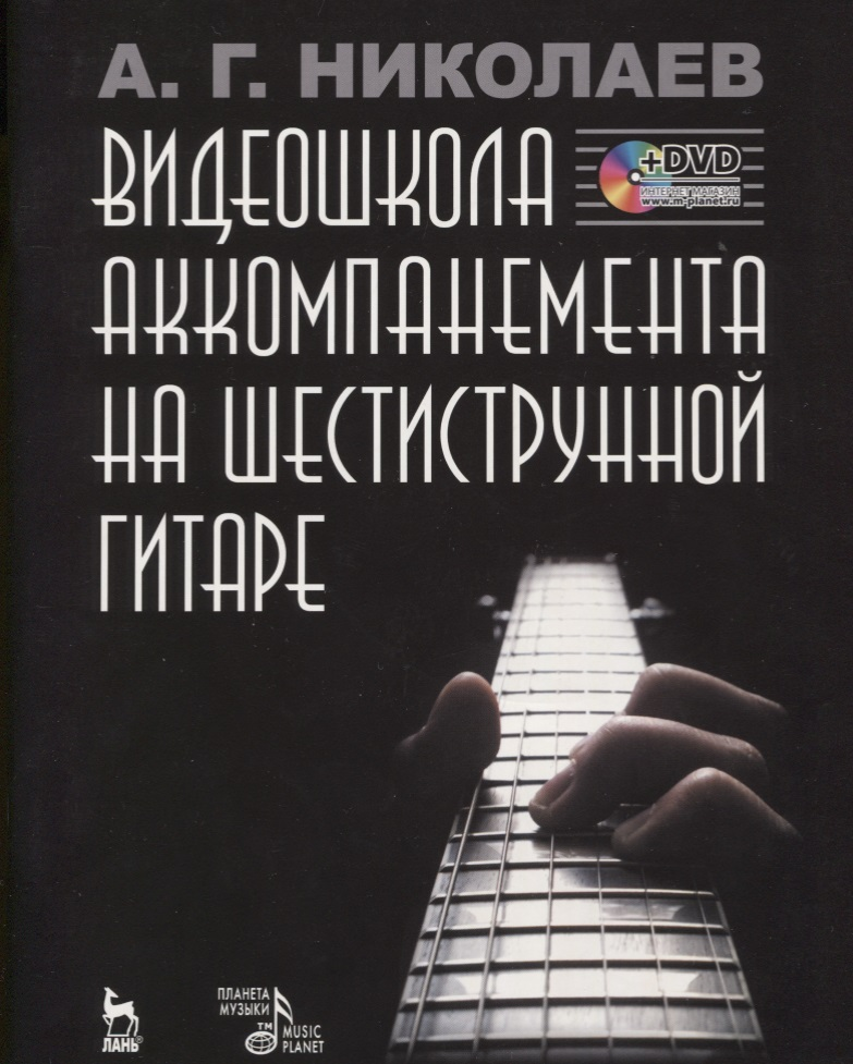 Николаев А. Видеошкола аккомпанемента на шестиструнной гитаре (+DVD) манилов в молотков в техника джазового аккомпанемента на шестиструнной гитаре
