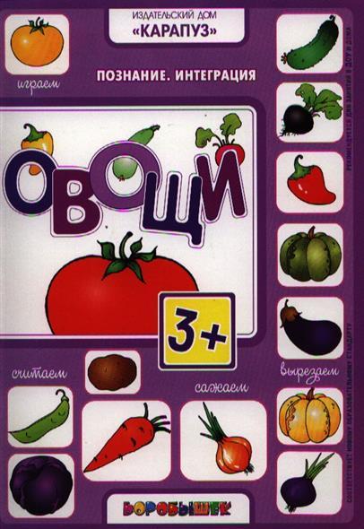 Познание. Интеграция 3+ Овощи
