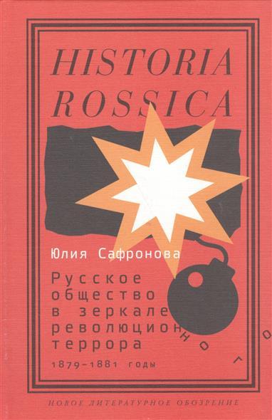Русское общество в зеркале революционного террора. 1879 - 1881 годы