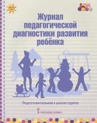 Журнал педагогической диагностики развития ребенка. Подготовительная к школе группа