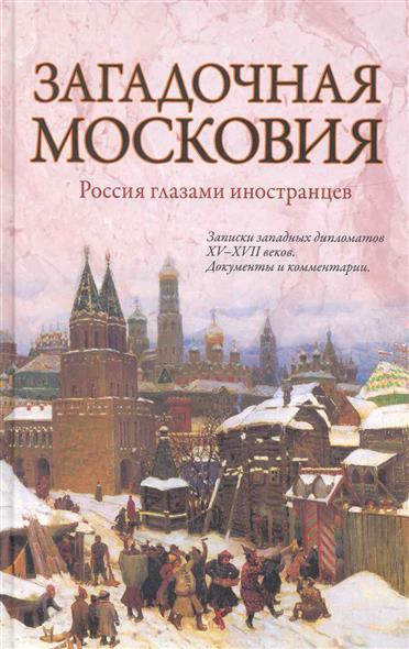 Ножникова З. (сост.) Загадочная Московия Россия глазами иностранцев