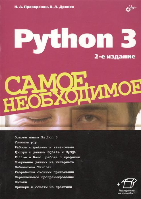 Прохоренок Н. Дронов В. Python 3 николай прохоренок python