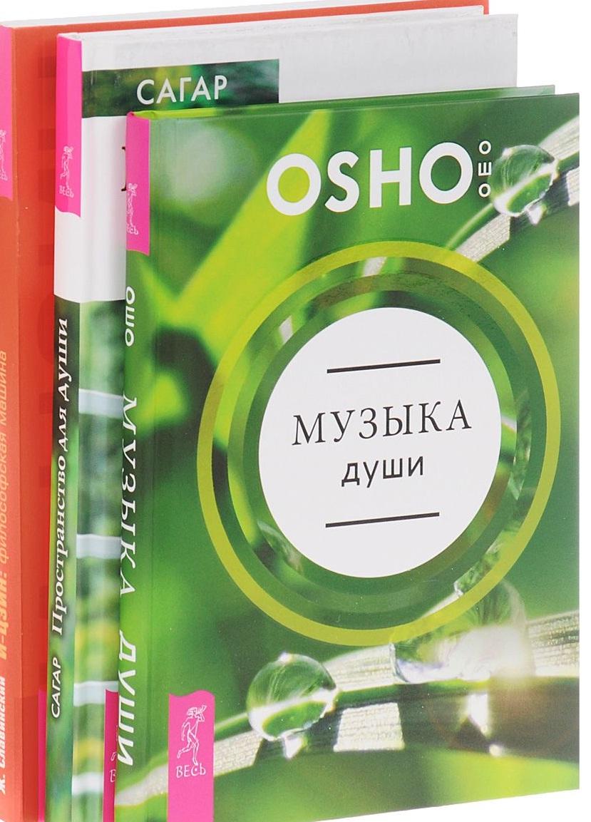 Ошо, Славинский Ж., Сагар Музыка души+И-Цзын+Пространство для души (комплект из 3-х книг)