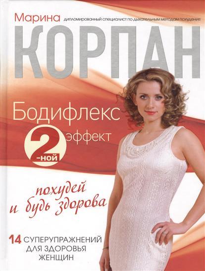 Корпан М. Само совершенство... Бодифлекс 2-ной эффект: похудей и будь здорова 14 суперупражнений для здоровья женщин (комплект из 2 книг) цена