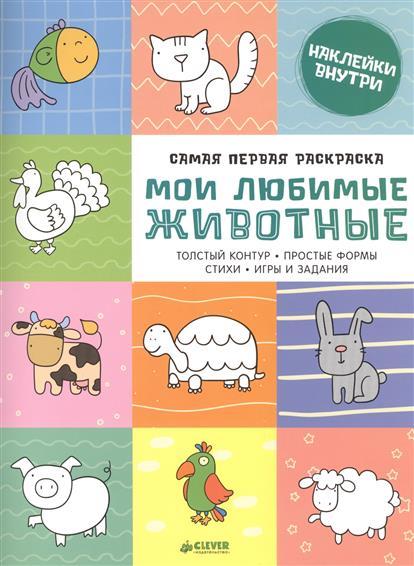 Сергеева М. Мои любимые животные мои любимые многофункциональные большие плечи mommy пакет будет выпущен более чем один рюкзак купе za17988 красный