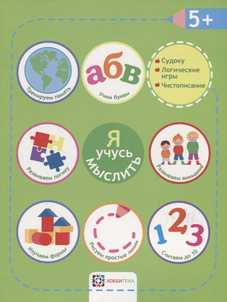 Киричек Е. (ред.) Я учусь мыслить. От 5 лет киричек е ред учим цифры учим цвета я считаю до 10 4