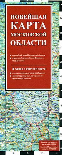 Новейшая карта МО ISBN: 9785699284955