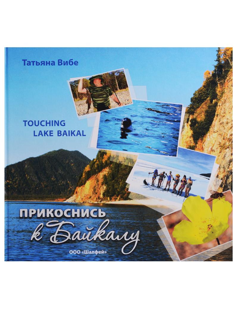 Вибе Т. Прикоснись к Байкалу = Touching Lake Baikal