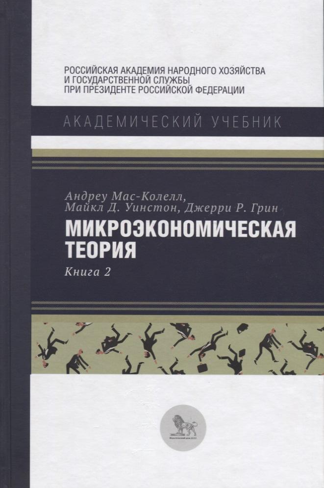 Микроэкономическая теория. Книга 2