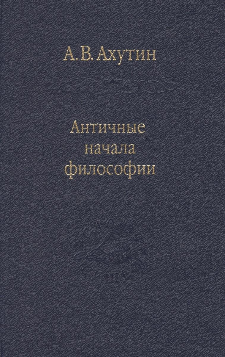 Ахутин А. Античные начала философии